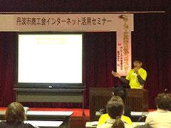 兵庫県丹波市でのホームページ講座