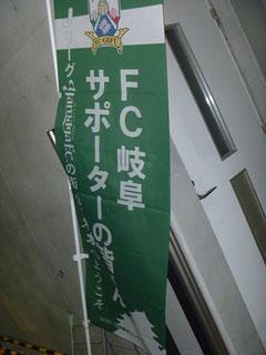 歓迎の旗です!す、すごいっす!!!