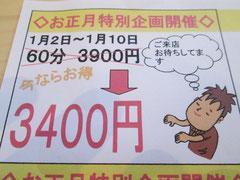 お正月なんで3400円でやっちゃいマス