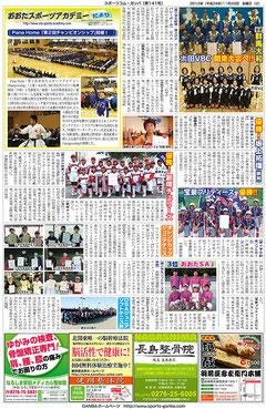 スポーツコム・ガンバ141号