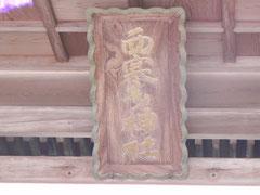 拝殿内部の社号額