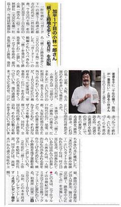 「足立朝日」2014.7.5