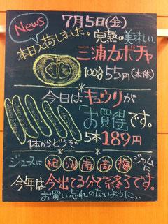 船橋 東武 青果 野菜 お買い得 情報
