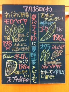 船橋 東武 青果 野菜 お買い得 おすすめ