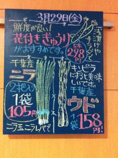 船橋 東武 お買い得 野菜