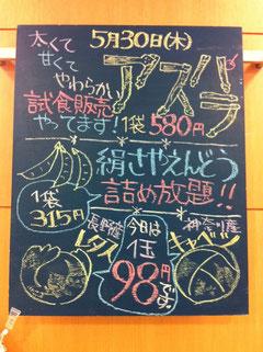 船橋 東武 野菜 青果 お買い得