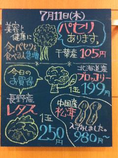 船橋 東武 青果 野菜 お買い得