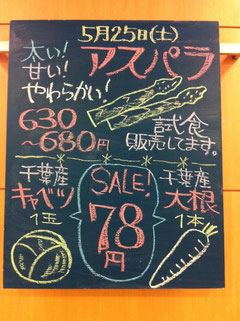 船橋 東武 野菜 お買い得