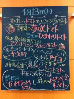 船橋 東武 今日のおススメ 野菜