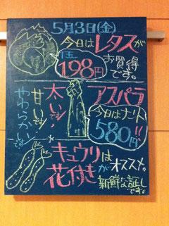 船橋 東武 野菜 果物
