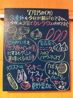 船橋 東武 青果 野菜 お買い得 お役立ち 情報
