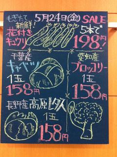 船橋 東武 青果 お買い得情報