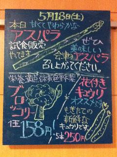 船橋 東武 今日のおすすめ 野菜 フルーツ