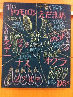 船橋 東武 青果 野菜 今日のお買い得