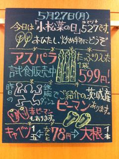 船橋 東武 野菜 青果 お買い得 情報