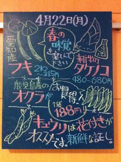 船橋 東武 野菜