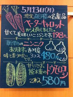 船橋 東武 青果 おススメ情報