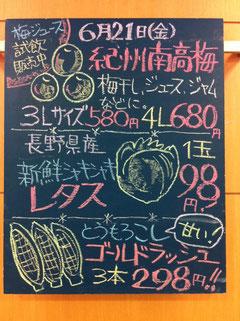 船橋 東武百貨店 青果 野菜 お買い得