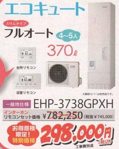 298,000円(税込・工事費別)