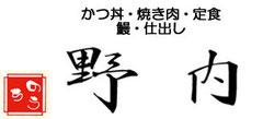 お食事処野内ロゴ