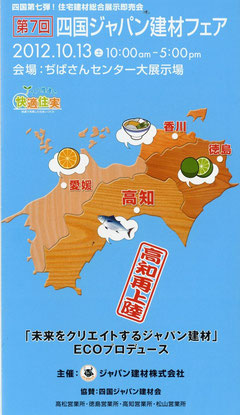 四国ジャパン建材