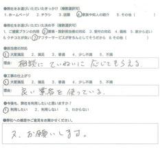 須磨区 M様よりアンケート回答 マスタードリフォーム