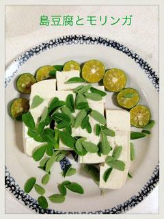 夏にさっぱり 島豆腐とモリンガ、シークァーサー添え