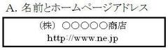 A.名前とホームページアドレス