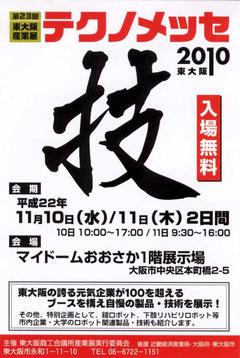 テクノメッセ2010東大阪