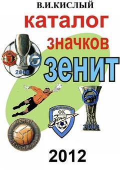 печатный вариант каталога(с ...: catalogfootball.jimdo.com/зенит-каталог-1088...