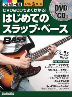 DVD&CDでよくわかる! はじめてのスラップ・ベース(リットーミュージック・ムック)