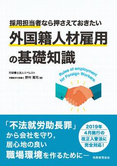行政書士法人エベレスト野村篤司の著書(特定技能制度にも対応しています!)
