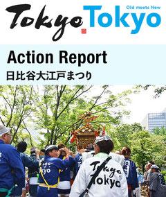 日比谷大江戸まつり, HIBIYA OEDO MATSURI 2019, Tokyo Tokyoオフィシャルウェブサイト, アクションレポート