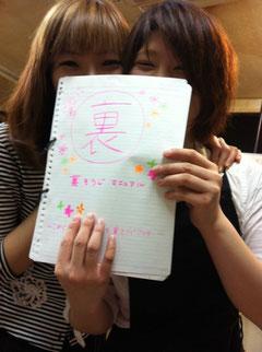 福ちゃんのマル裏ノート、一体何が書かれているのか?