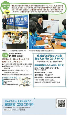 地域情報誌「月間にしも4月号」に広告掲載。3/25より配布。結城、筑西、下妻地区。