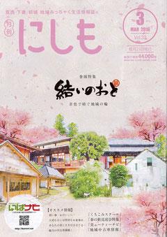 月刊にしも3月号は、きれいな桜色の表紙が目印です。