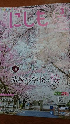 月刊にしも3月号は結城小学校の桜の表紙が目印です。