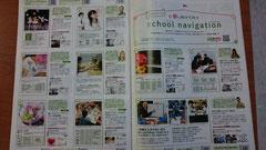 月刊にしも3月号の14ページ下に広告掲載