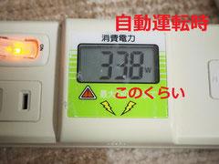 コンプレッサー稼働時の電力:338W 電力測定器にて。340w。