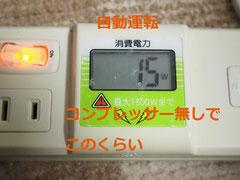 コンプレッサー無稼働時の電力:7~15W 電力測定器にて。15w。