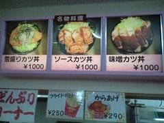 ソースカツ丼は大食いさんでも満足な量☆
