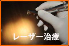 藤沢のレーザー歯科