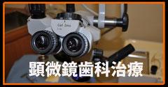清水歯科藤沢院の顕微鏡治療