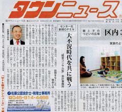 横浜市都筑区センター北のITに強いコンサル型公認会計士・税理士