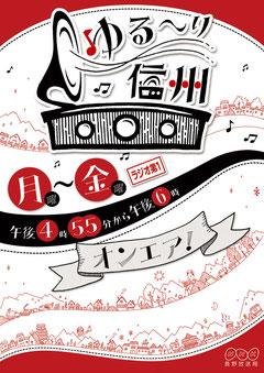 志賀高原マウンテントレイル 大会Tシャツ用イラスト