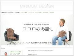 がんちゃん先生 公式ブログ