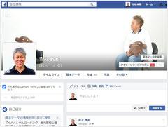 岩元應和 個人Facebookページ