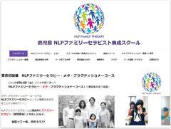 鹿児島 NLPファミリーセラピスト養成スクール公式サイト