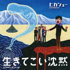 クリックでHIKASHU MUSIC STOREへ