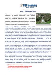 групповые экскурсии на русском языке, русскоязычные туры на побережье, экскурсии на русском в барселоне